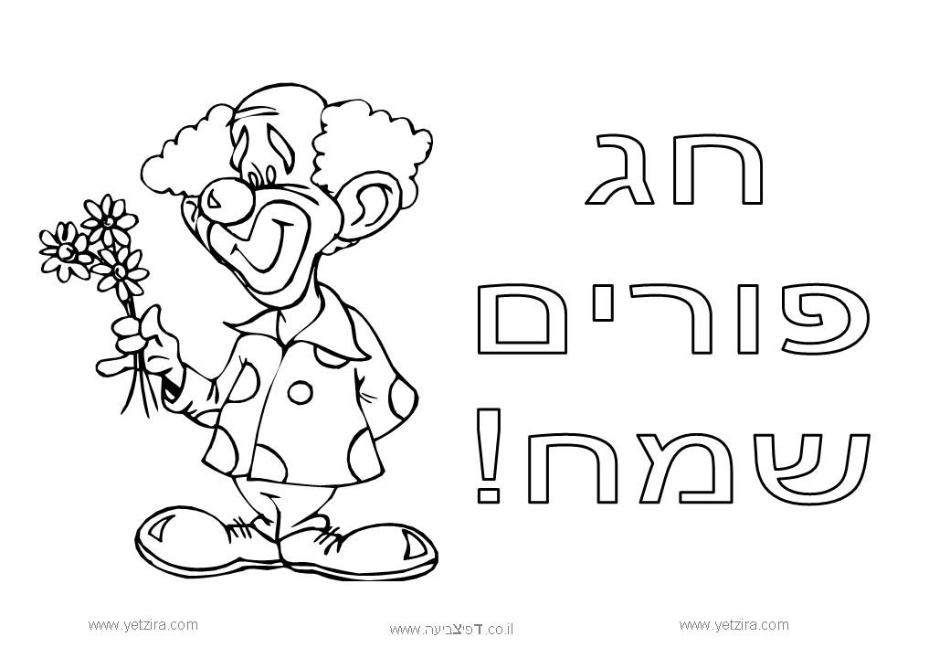 Purim Coloring Pages Adorable Purim Coloring Pages  Aol Image Search Results