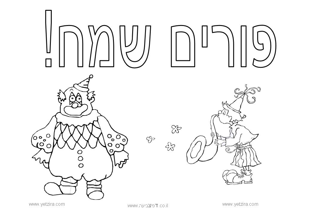 Purim Coloring Pages To Download And Print For Free Purim Coloring Pages