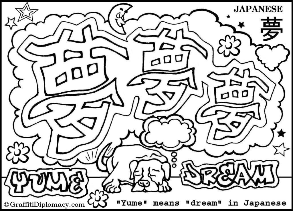 Graffiti Coloring Book 3 : Painted children painting the book graffiti color to