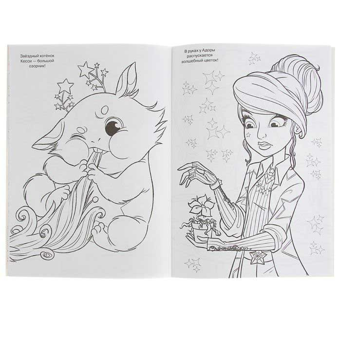 Star darlings coloring pages to download and print for free