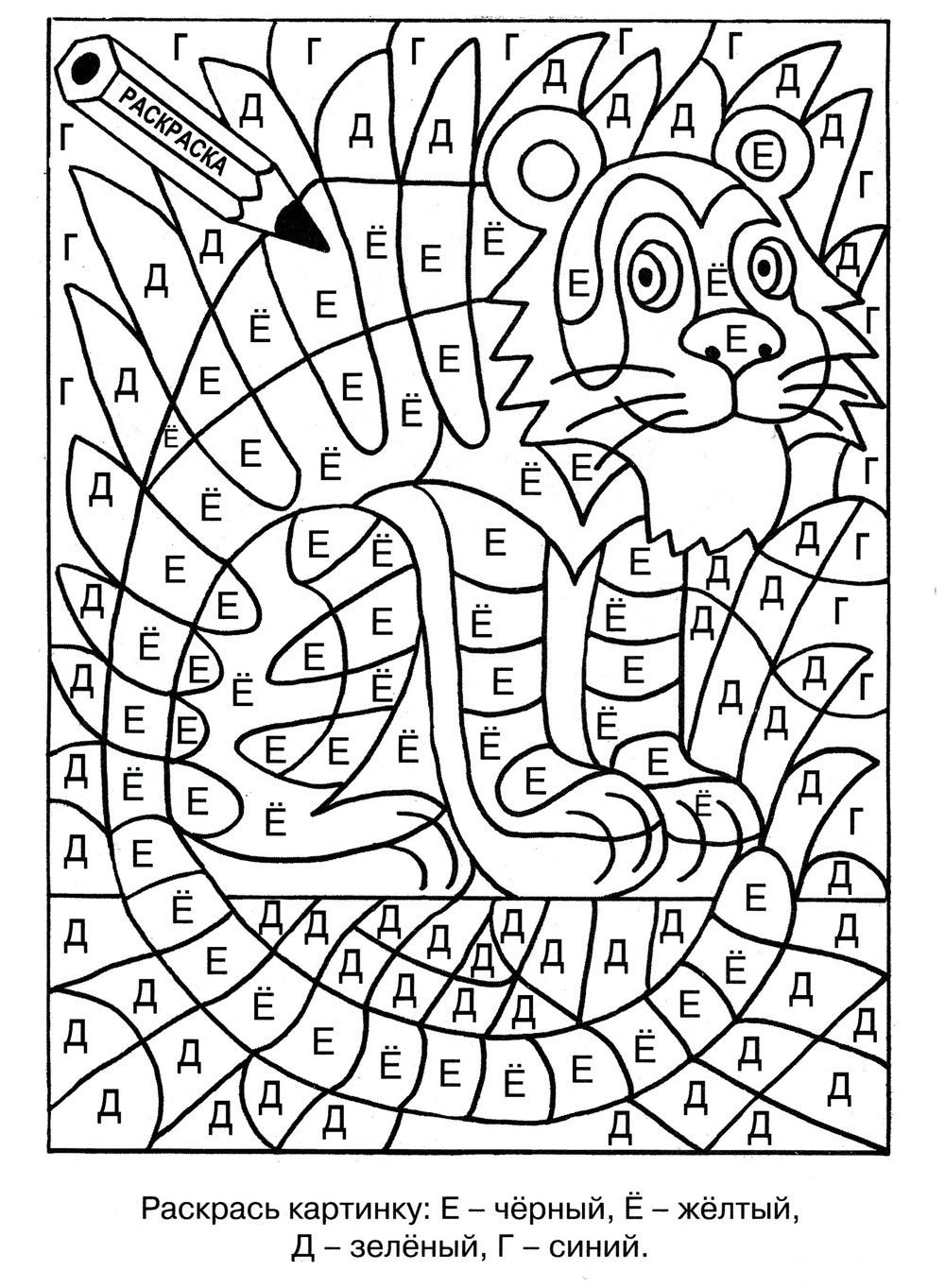 Coloring pages for boys of 8 years to download and print ...