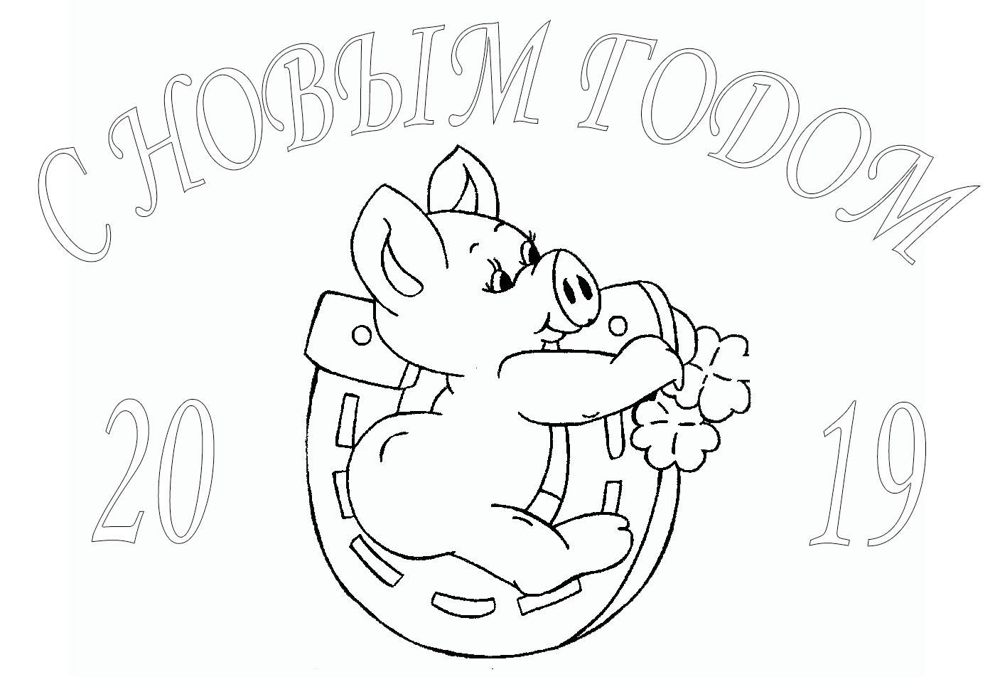 New Year 2019 coloring pages to
