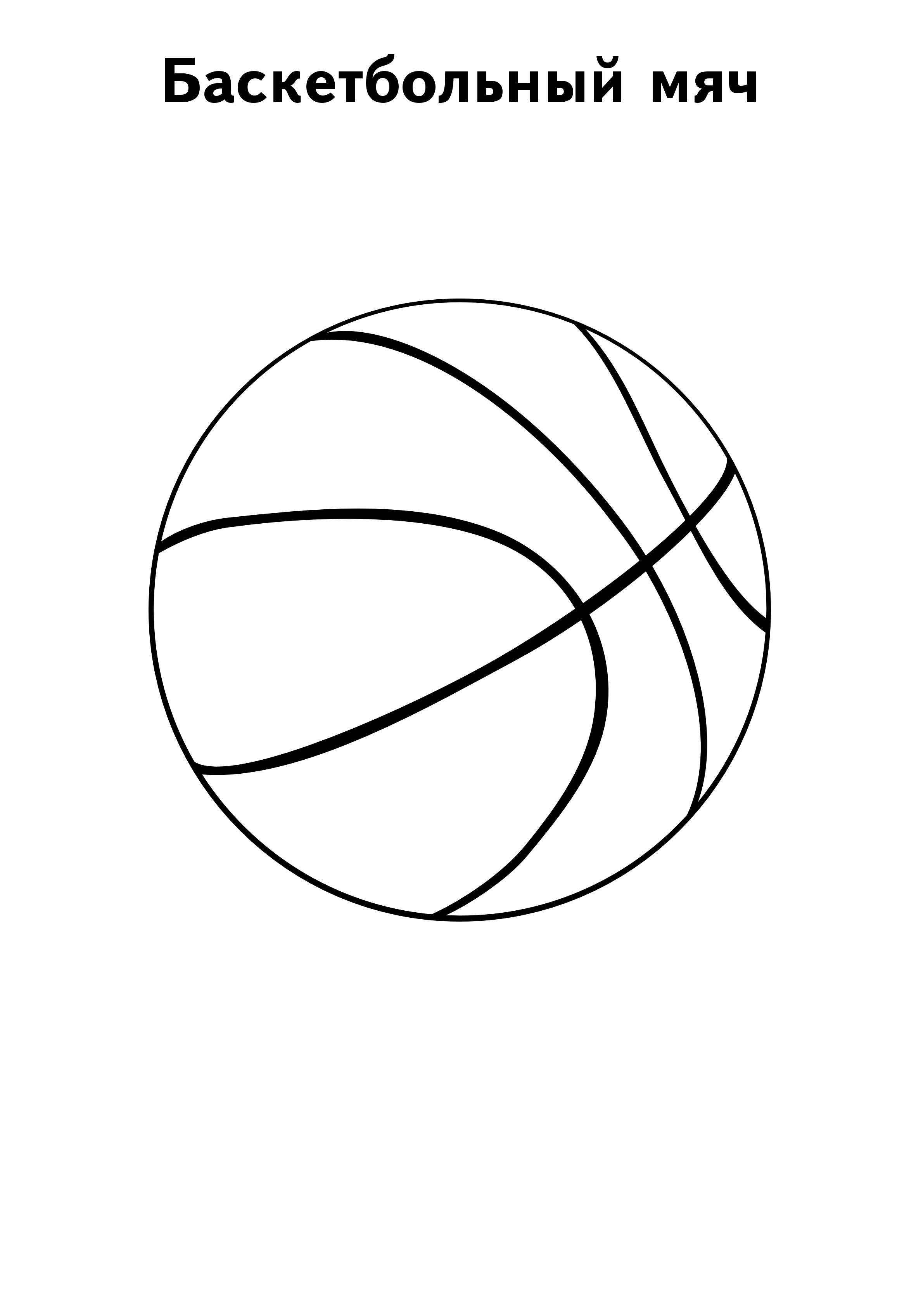 Ball coloring pages for kids to