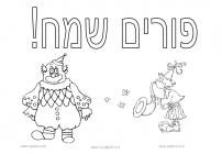 Purim coloring pages