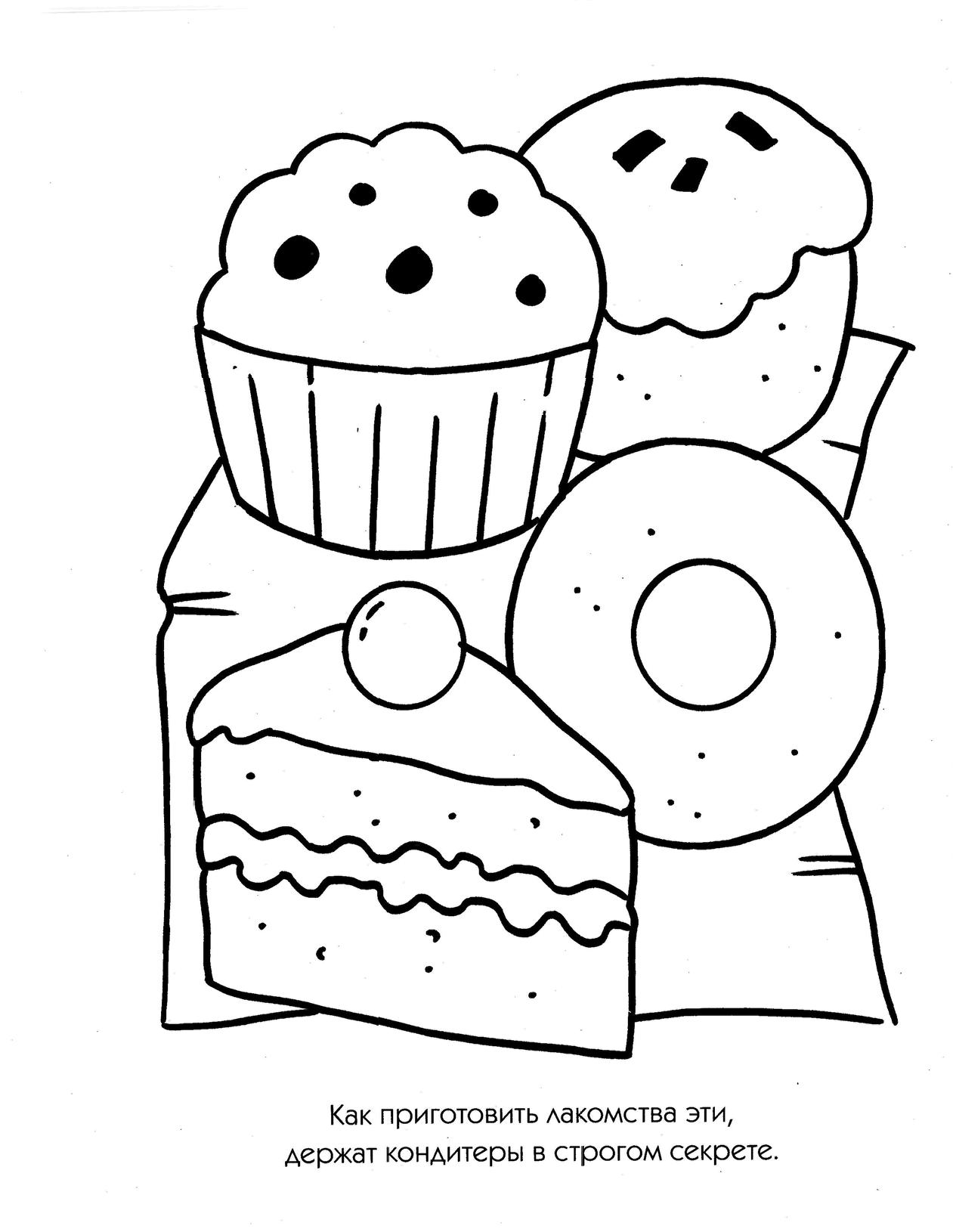 Sweets Coloring Pages for childrens